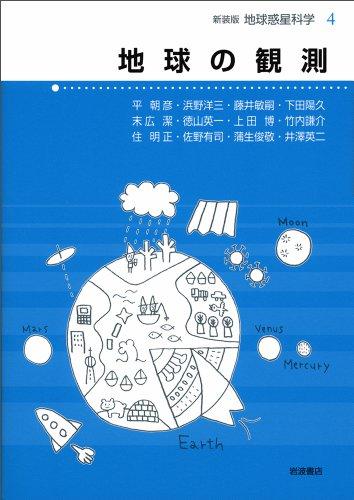 地球の観測 (新装版 地球惑星科学 4)