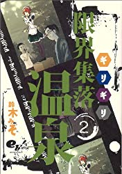 Volume 2 limit village hot spring (beam Comics) (2010) ISBN: 4047268453 [Japanese Import]