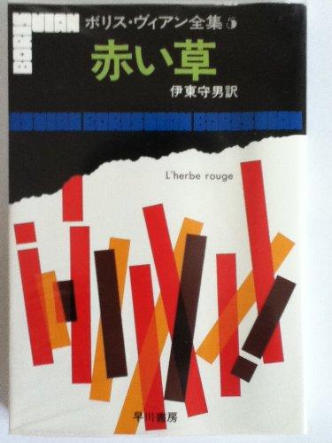 ボリス・ヴィアン全集〈5〉赤い草