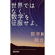 Conquer mathematics rather than the world (Japanese Edition)