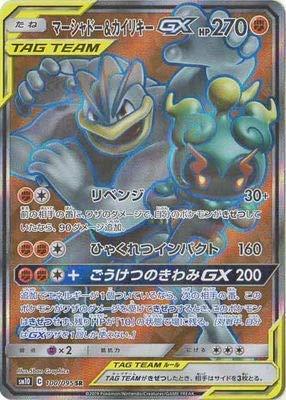 Juego de Cartas Pokemon / PK-SM 10-100 Mer Shadow y Kaiki GX ...