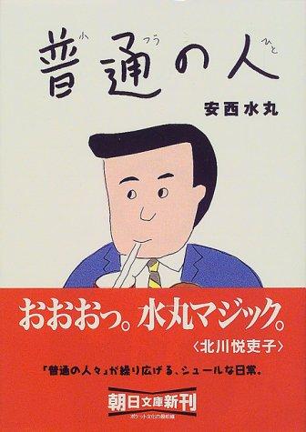 普通の人 (朝日文庫)