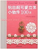100 Crochet Rose Pattern Floral Motif - Japanese Craft Book (Simplified Chinese Edition)
