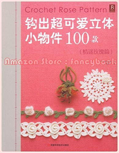 100 Crochet Rose Pattern Floral Motif - Japanese Craft Book (Simplified Chinese Edition) by E&G Creates Co Ltd