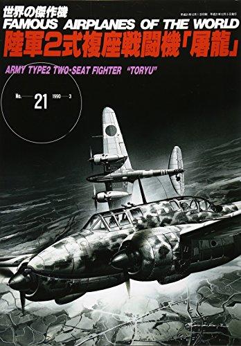 世界の傑作機 No.21 陸軍2式複座戦闘機「屠龍」 (世界の傑作機 NO. 21)