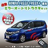 連動ミラー格納キット HONDA FREED/FREED+専用 DBA-GB5/GB6 DAA-GB7/GB8 オートリトラクター ロック連動ミラー格納