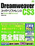 DREAMWEAVER CS3 スーパーリファレンス for Windows & Macintosh