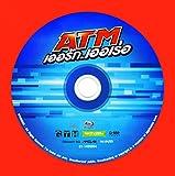ATM erak error(THAI MOVIE) English Subtitles!