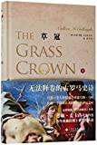 Grass Crown (1) (Chinese Edition)
