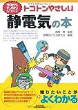 トコトンやさしい静電気の本 (B&Tブックス―今日からモノ知りシリーズ)