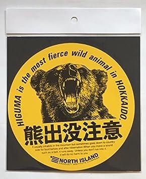 Amazon | 熊出没注意 丸大ステッ...