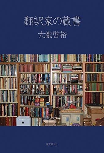 翻訳家の蔵書 (キイ・ライブラリー)