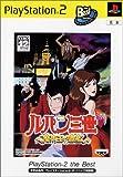 Lupin III: Majutsu-Ou no Isan (PlayStation2 the Best) [Japan Import]