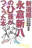新選組永倉新八のひ孫がつくった本 (柏艪舎ネプチューンノンフィクションシリーズ)