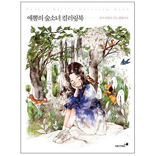 Forest Girl's Coloring Book by Aeppol (Korean) Paperback – Poster Calendar, November 22, 2017
