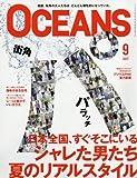 OCEANS(オーシャンズ) 2017年 09 月号 [雑誌]