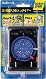パナソニック(Panasonic)24時間くりかえしタイマー WH3301BP