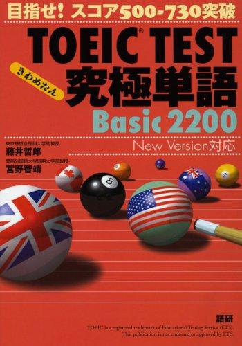 500-730 breakthrough TOEIC TEST ultimate word! Score Aim Basic 2200 (I was extremely) ISBN: 4876151423 (2006) [Japanese Import]