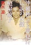 沖縄独立を夢見た伝説の女傑 照屋敏子