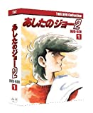 Animation - Emotion The Best Ashita No Joe 2 (Tomorrow's Joe 2) DVD Box 1 (4DVDS) [Japan DVD] BCBA-4330