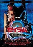 Zeiram II (Widescreen)