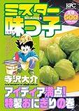 Mr. Ajikko ideas perfect score! Volume of special rice ball (Platinum Comics) (2010) ISBN: 4063745619 [Japanese Import]
