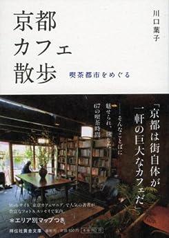 京都カフェ散歩:喫茶都市をめぐる