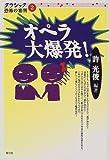 クラシック恐怖の審判(2)オペラ大爆発!