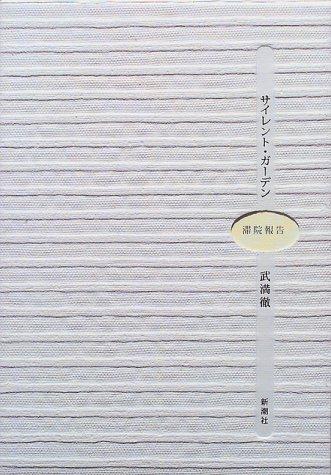 Celebration-Ting Carolyn reporting hospital residence - Silent Garden (1999) ISBN: 4103129093 [Japanese Import]