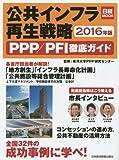 公共インフラ再生戦略 PPP/PFI徹底ガイド 2016年版 (日経ムック)