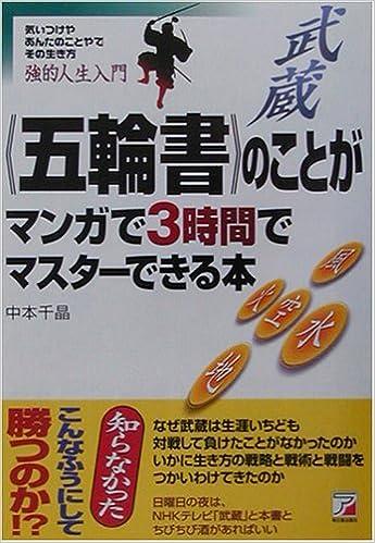 Images of スクール五輪の書 - J...