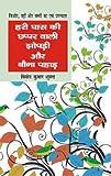 Hari Ghaas Ki Chhappar Wali Jhopadi Aur Bouna Pahad
