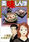 美味しんぼ 第64巻