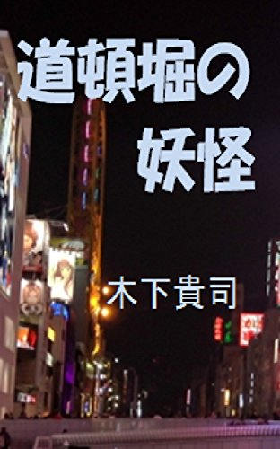 Youkai in Dotonbori (Japanese Edition)