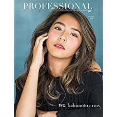 PROFESSIONAL TOKYO 最新号 サムネイル