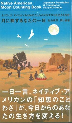 月に映すあなたの一日 ネイティブ・アメリカンの364のことわざが示す今日を生きる指針 Native American Moon Counting Book