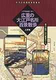 広重の大江戸名所百景散歩―江戸切絵図で歩く (古地図ライブラリー (3))