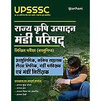 UPSSSC Rajya Krishi Utpadan Mandi Parishad Vastunisht Guide