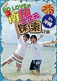 Wataru Hatano / Takuma Terashima - 2D Love Shiki Nangoku Nijigen Tansaku Keikaku In Okinawa [Japan DVD] MMBV-4014