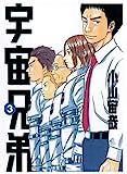 Uchu Kyodai 3 (Japanese Edition)
