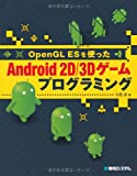 OpenGL ESを使ったAndroid 2D/3Dゲームプログラミング