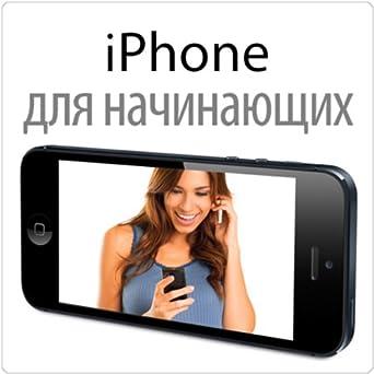 Amazon com: iPhone dlja nachinajushhih [iPhone for Beginners