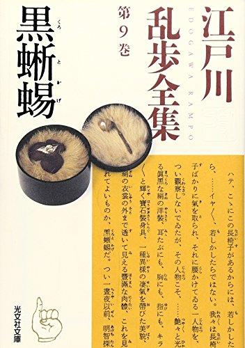 江戸川乱歩全集 第9巻 黒蜥蜴 (光文社文庫)