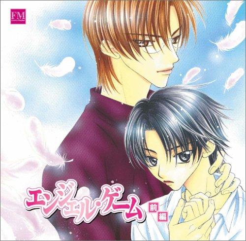 Angel Game Vol.1