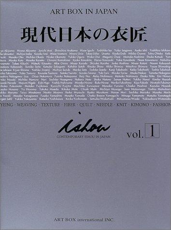 現代日本の衣匠 vol.1 (ART BOX IN JAPAN)