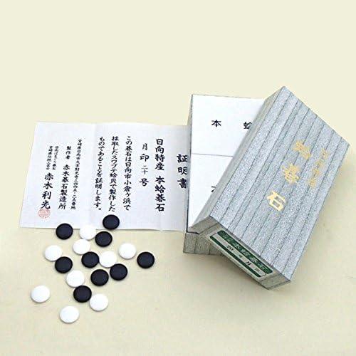 蛤碁石 日向特産月印上選20号 P碁笥付(オマケ)
