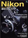 趣味のニコンカメラ―選ぶ・買う・使うための「ニコン」の本 (エイムック―マニュアルカメラシリーズ (794))