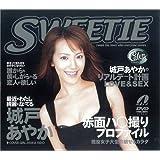 SWEETIE [DVD]