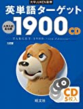 英単語ターゲット1900(5訂版)CD (大学JUKEN新書)