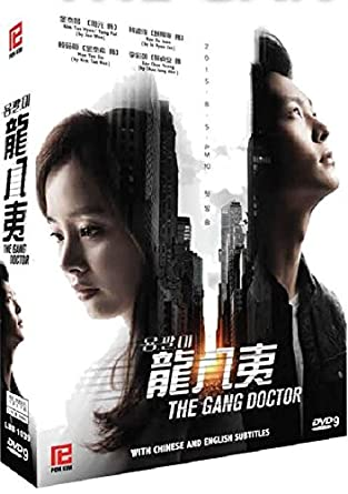 Yong Pal / The Gang Doctor Korean Drama Dvd PK Entertainment